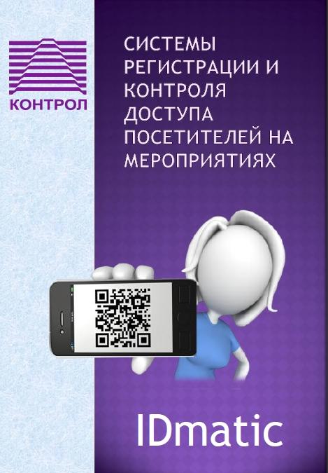 Системы регистрации и контроля доступа посетителей на мероприятиях