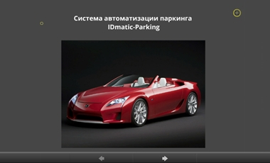 Система автоматизации паркинга IDmatic-Parking