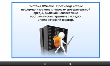 Система XVmatic. Противодействие неформализованным угрозам доверительной среды, включая неизвестные программно-аппаратные закладки и человеческий фактор.