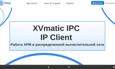 XVmatic IPC. IP-клиент.