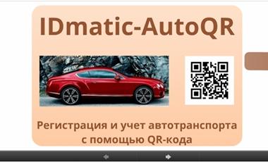 Регистрация и учет автотранспорта с помощью QR-кода IDmatic-AutoQR