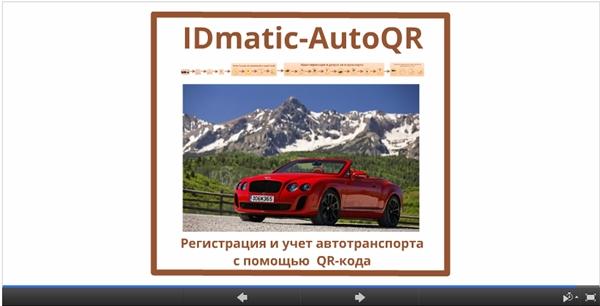 Регистрации, учет и контроль автотранспорта по QR-коду